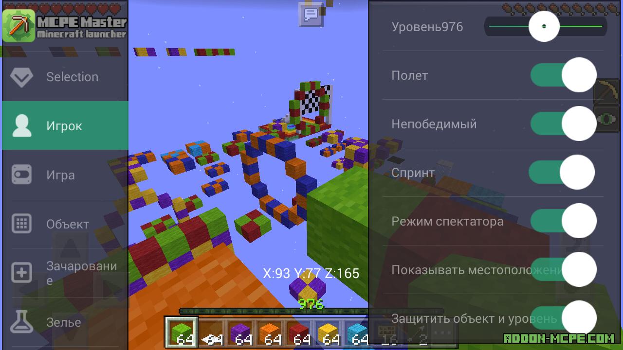 Скачать MCPE Master 2 1 2 для Minecraft PE | Программы для Майнкрафт ПЕ
