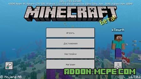 Меню Minecraft 1.7.0.2
