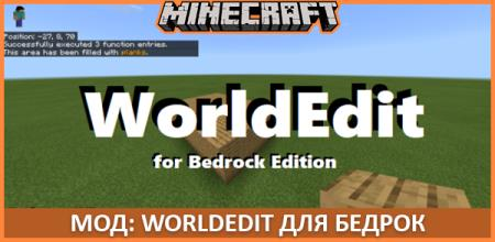 Мод: WorldEdit для Бедрок