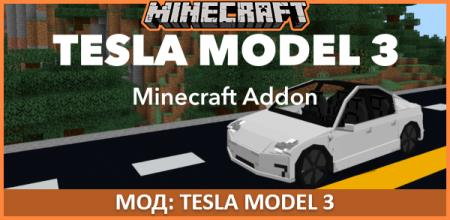 Мод: Tesla Model 3