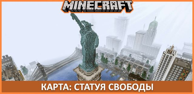 Как Построить Статую Свободы из меди в Майнкрафт ! - YouTube