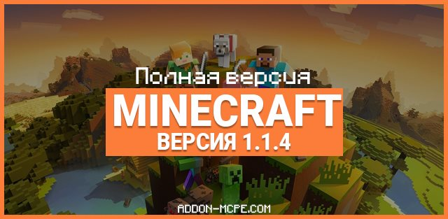 Скачать Minecraft Pocket Edition 1.1.4 [Полная версия]