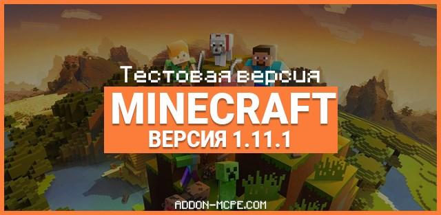 Скачать Minecraft PE 1.11.1 [Тестовая версия]
