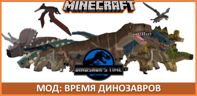 Мод: Время Динозавров