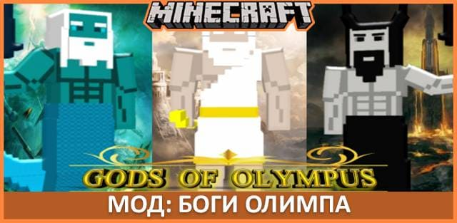 Мод: Боги Олимпа